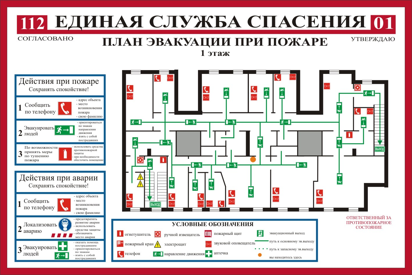 Картинки плане эвакуации